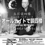 『【チラシ・ミュージアム】2014.02.23(日)「オールナイトで談四楼」#1 立川談四楼』の画像