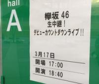【欅坂46】『デビューカウントダウンライブ』当日券の整理券配布終了