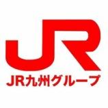 『5%ルール大量保有報告書 JR九州(9142)-バークレイズ証券(大量取得)』の画像