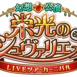 【モバマス】幻想公演 栄光のシュヴァリエ イベントストーリー