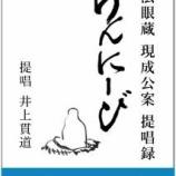 『電子書籍化:正法眼蔵「現成公案」提唱録 げんにーび』の画像