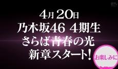 【超朗報】4/20~『乃木坂どこへ』新章スタート!