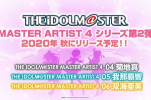 【アイマス】「MASTER  ARTIST 4」シリーズ第二弾が今秋発売!+他