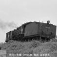 国鉄 生瀬工臨1969-5
