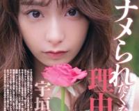 宇垣美里さん、やっぱり可愛い
