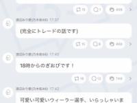 【乃木坂46】渡辺みり愛、ウィーラーのトレードについてコメントwwwwww