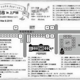 『明後日3月8日(日)午前8時より「朝市 in 上戸田」開催(正午まで)』の画像