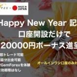 『Happy New Year 記念!GemForex(ゲムフォレックス)が、口座開設するだけで20000円ボーナスプレゼント!』の画像