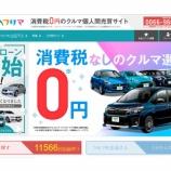 『今話題の「車のフリマ」・・ほんとに高く売れるの!?』の画像