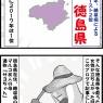 一人の女性の熱意が「糖尿病死亡率ワースト2位」の県を動かした…!