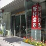 『【野村HD】935億円の大赤字で-4.03%の株価急落!粉飾決算の疑義、意図的な会計操作と非難轟々。』の画像