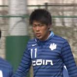 『湘南 桐蔭横浜大 186cm大型FW 鈴木国友選手の来季加入内定!!』の画像