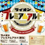 『【数量限定】サッポロライオン120周年記念限定醸造ビール第3弾「ライオンプレミアムアルト」発売』の画像