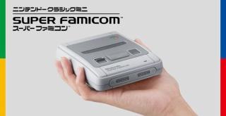 「ミニ スーパーファミコン」予約開始日は9月16日。生産終了していた「ミニファミコン」は2018年に生産再開へ