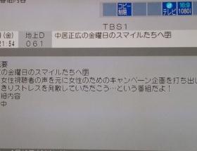 【悲報】金スマ、改題するwwwwwwwwwww