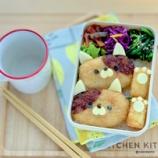 『かわいく簡単・冷食・レンチン・常備菜で作るねこちゃんのキャラ弁』の画像