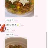 『[イコラブ] 瀧脇笙古「舞香ちゃが私のキーマカレー作った報告くれたよ🍛卵忘れたはかわち…」』の画像