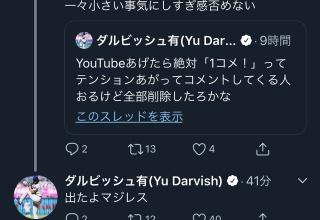 【朗報】ダルビッシュさん、今日も元気にレスバトル Twitterで大暴れ