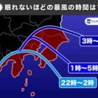 『台風が、、、』の画像