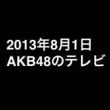 「ぐるナイ」に峯岸みなみなど、8月1日のAKB48関連のテレビ