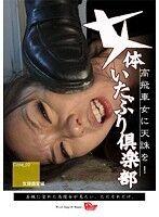 女体いたぶり倶楽部 02 女捜査官編 水沢真樹