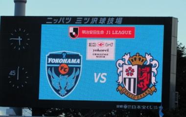 『ロスタイムでは緊張の〇、今年の〇は普段とは・・・「C大阪戦」。』の画像