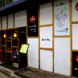 『JALPAK×食べあるキング「韓国」【2日め】(その6)ラーメン ムタヒロ ソウル店(韓国・ソウル)』の画像