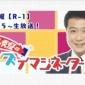 【このあと21時05分より生放送開始!!】高城れに出演『クイ...