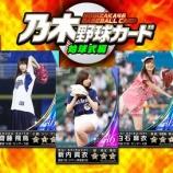 『【乃木坂46】ファンが作った『乃木野球カード始球式編』の完成度が高すぎるwwwwww』の画像
