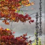 『第40回中尊寺西行祭短歌大会』の画像