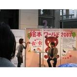 『札幌での絵本ワールド』の画像