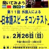 『新曽南さくらパルで「外国人による日本語スピーチコンテスト」2月26日日曜日開催です』の画像