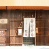 『【ラーメン】麺処 倭(愛媛・新居浜)』の画像