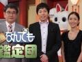 テレ東「鑑定団」石坂浩二(74)降板を正式発表 アシスタント吉田真由子(42)も卒業