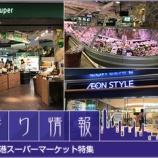 『香港彩り情報「知っていると便利!香港スーパーマーケット特集」』の画像