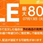 『セール情報82:ホビステTHEセール夏(2021年7月13日〜7月15日)』の画像