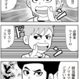 『苦愛取材(実戦漫画) 第1話』の画像