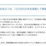 『【乃木坂46】『4期生お見立て会』12月3日 日本武道館にて開催決定!!!』の画像