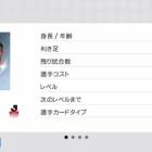『【ウイイレアプリ2019】都倉 賢選手の確定スカウトをご紹介!』の画像