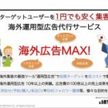 『海外ターゲットユーザーを1円でも安く集客する海外運用型広告代行サービス 「海外広告MAX!」をサービス開始』の画像