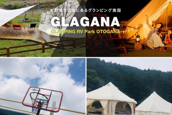 グラン ピング 福岡