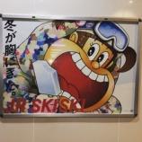 『(番外編)JR SKI SKIが今年もやりました!』の画像