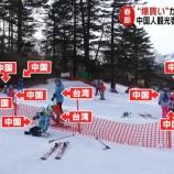 『【爆滑り】中国にスキーブーム到来で中国人観光客が日本のスキー場に殺到【歓迎する日本人と歓迎されない日本人】』の画像