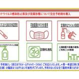 『INFORMATION(4/24-25営業のお知らせ)』の画像