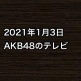 2021年1月3日のAKB48関連のテレビ