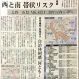 『政府の地震調査委員会 関東などの活断層でマグニチュード6.8以上の地震が30年以内に起こる確率を発表』の画像