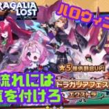 『【ドラガリ】第4回ドラガリアフェス エクストラ兼ハロウィンガチャを引いていく!』の画像
