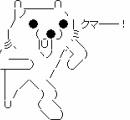 【動画】スノボで滑る自撮り動画をあとで確認したら思いっきり後ろから熊に追いかけられててワロタ