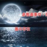 『【倉敷蓋事件・第六夜最終】本当に危ないところを見つけてしまった「蓋の存在」』の画像