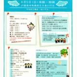 『戸田市本町商店会ウィング祭 6月5日(日)開催』の画像